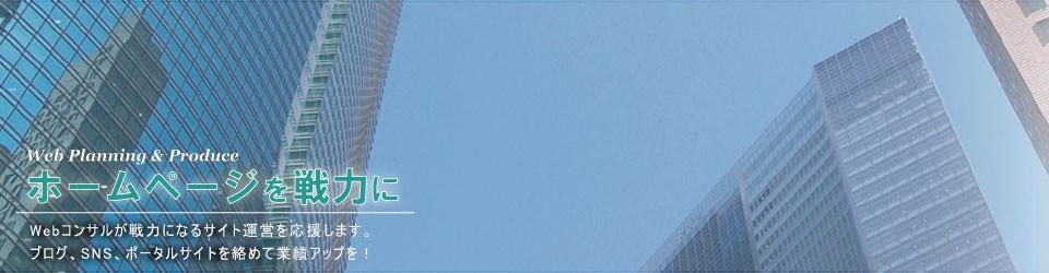 ITC Webコンサル業務